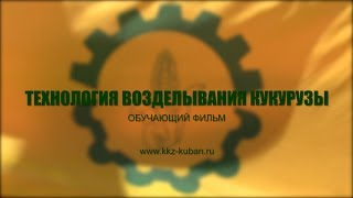 """Обучающий фильм """"Технология возделывания кукурузы"""""""