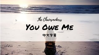 You Owe Me《你欠我的》 -The Chainsmokers【中文歌詞版】