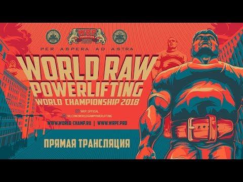 Трансляция Чемпионата Мира WRPF 07.10.2018 - ПРО