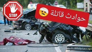 حوادث سيارات قاتلة - مجموعة حوادث سيارات مميتة وخطيرة ????