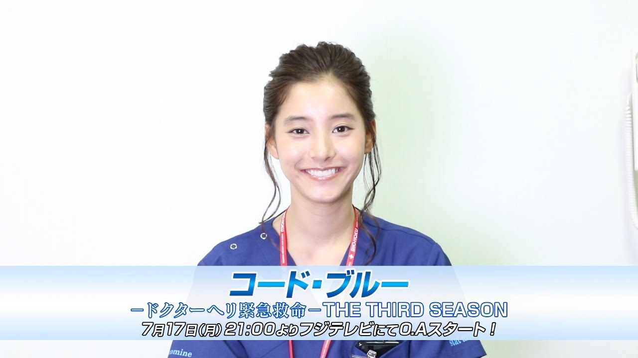 コード・ブルー3 動画