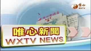 【唯心新聞 341】| WXTV唯心電視台
