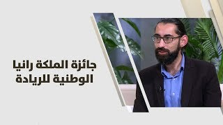 محمد عبيدات - جائزة الملكة رانيا الوطنية للريادة