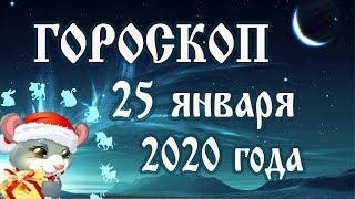Гороскоп на сегодня новолуние 25 января 2020 года
