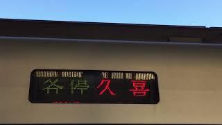 東武車に各停表示が追加されました。