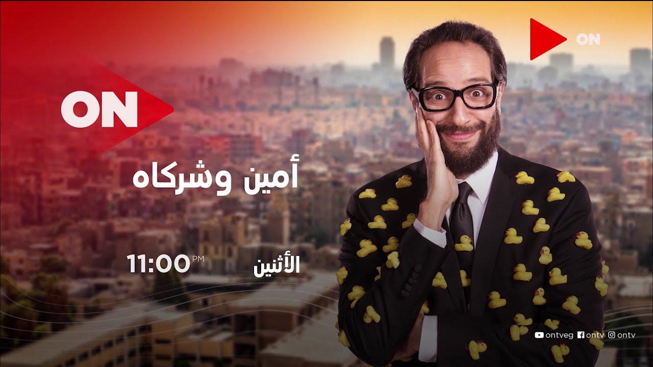انتظرونا يوم الاتنين وحلقة جديدة من برنامج #أمين_وشركاه مع الفنان محمد جمعة الساعة 11 مساء على #ON  - 12:58-2021 / 3 / 2