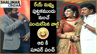 Rajendra Prasad Super Punch On Hyper Aadi | Bewars Movie Audio Launch || Sanjosh, Harshitha