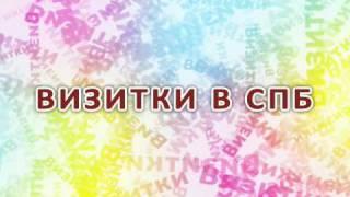 Типография Санкт-Петербург