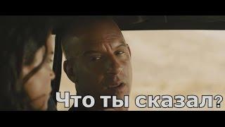 Форсаж | Вин Дизель - лучшие фразы из фильмов
