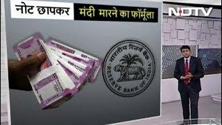 नोट छापकर देश को मंदी से मिल सकती है फौरी राहत | Simple Samachar