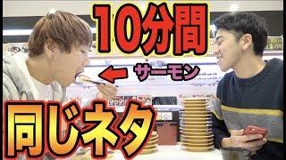10分間で同じ寿司ネタをどっちが多く食べれるか!?【大食い】