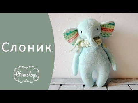 Слоник игрушка своими руками