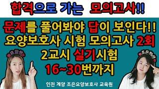 요양보호사 모의고사 2회 실기15~30번!! #34회 …