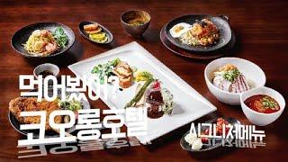 경주 코호롱호텔 시그니처 메뉴 & 객실