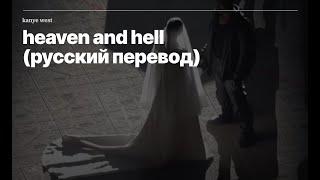 Kanye West - Heaven and Hell (rus sub; перевод на русский)