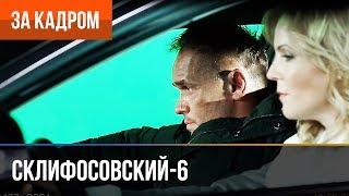 Склифосовский 6 сезон (Склиф 6) - Выпуск 9 - За кадром
