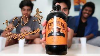 تجربة اشياء مستوردة بقيمة 100$ | مشروب غريب بنكهة الزنجبيل !!