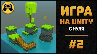 Своя игра на Unity 5  и MagicaVoxel с нуля. Гайд C# by Artalasky