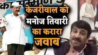 Kejriwal को जवाब देते-देते Manoj Tiwari हो गए भावुक !