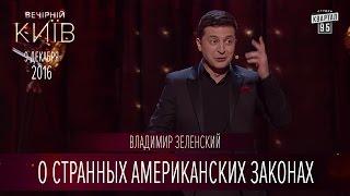Владимир Зеленский о странных американских законах | Вечерний Киев 2016
