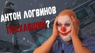 Мнение Антон Логвинов AKA 10 из 10