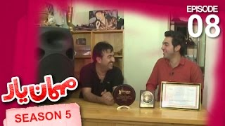 Mehman-e-Yar - Season 5 - Episode 8 / مهمان یار - فصل پنجم - قسمت هشتم