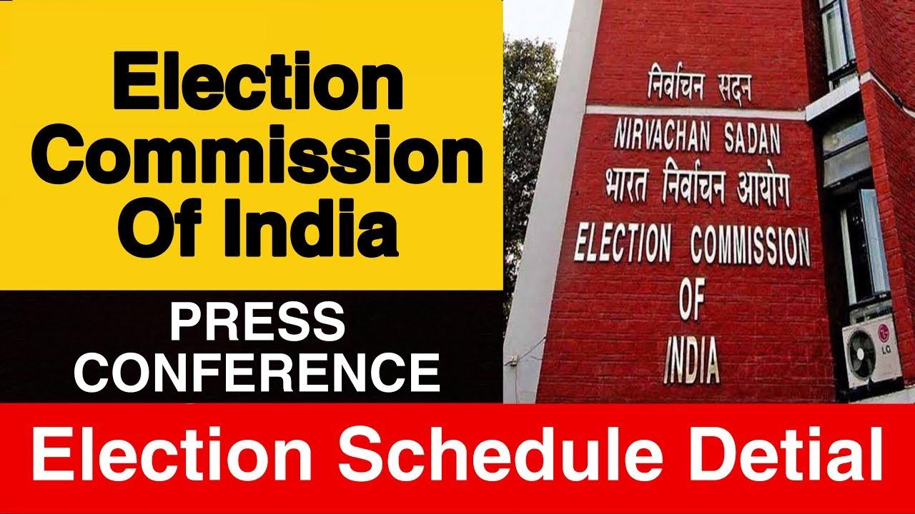 बिहार मे चुनाव कब होगा  | Press Conferance | Bihar Election 2020 Date