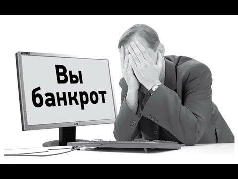 Банкротство физлиц | Граждан-банкротов всё больше | Банкротство выгодно???
