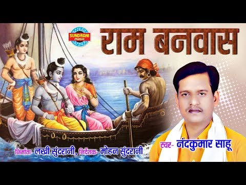 RAM BANWAS - राम बनवास - NAND KUMAR SAHU - CG BHAKTI - LORD RAMA - CG EPIC STORY