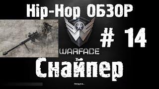 """Warface Hip-Hop обзор # 14 """"Снайпер"""""""