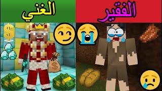 فلم ماين كرافت : الغني النصاب و الفقير المسكين!!؟ (قصه خرافيه) Minecraft Movie l