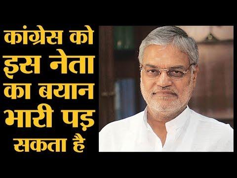 CP Joshi  का वो बयान जिसपर Congress President Rahul Gandhi को माफी मांगनी पड़ी