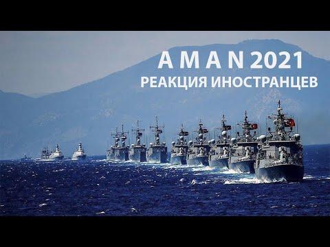 AMAN 2021 реакция иностранцев.