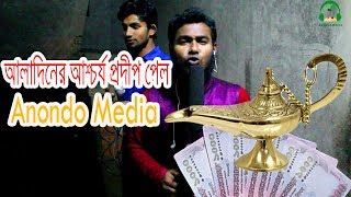 Anondo Media Got The Aladdin Prodip