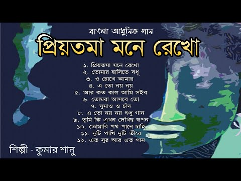 Priyotama Mone Rekho ( ���্রিয়তমা ���নে ���েখো ) Full Album Audio Jukebox || Kumar Sanu || Bengali Songs