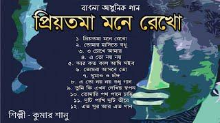 Priyotama Mone Rekho প্রিয়তমা মনে রেখো Full Album Audio Jukebox Kumar Sanu Bengali Songs