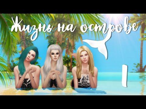 """The Sims 4 Жизнь на острове: #1 """"Просто добавь воды"""""""