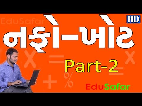 Profit and Loss -Nafo Ane Khot -2- Maths in Gujarati -Nikunj Godeshvar