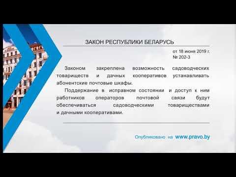 «Компетентно о праве»: Закон Республики Беларусь от 18 июня 2019 г. №202-3