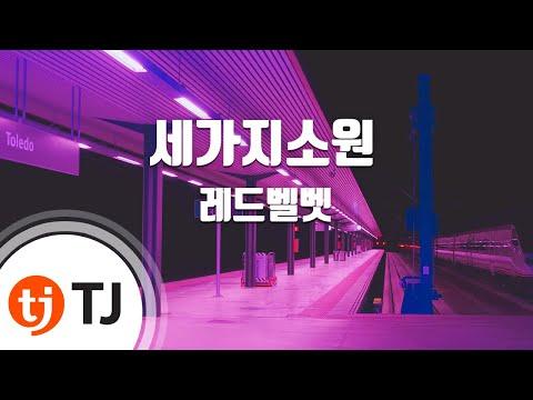 [TJ노래방] 세가지소원 - 레드벨벳 (Wish Tree - Red Velvet) / TJ Karaoke