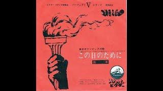題名:東京オリンピックの歌「この日のために(抜粋)」 選定:オリンピ...