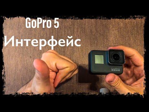 GoPro 5 интерфейс. II часть.
