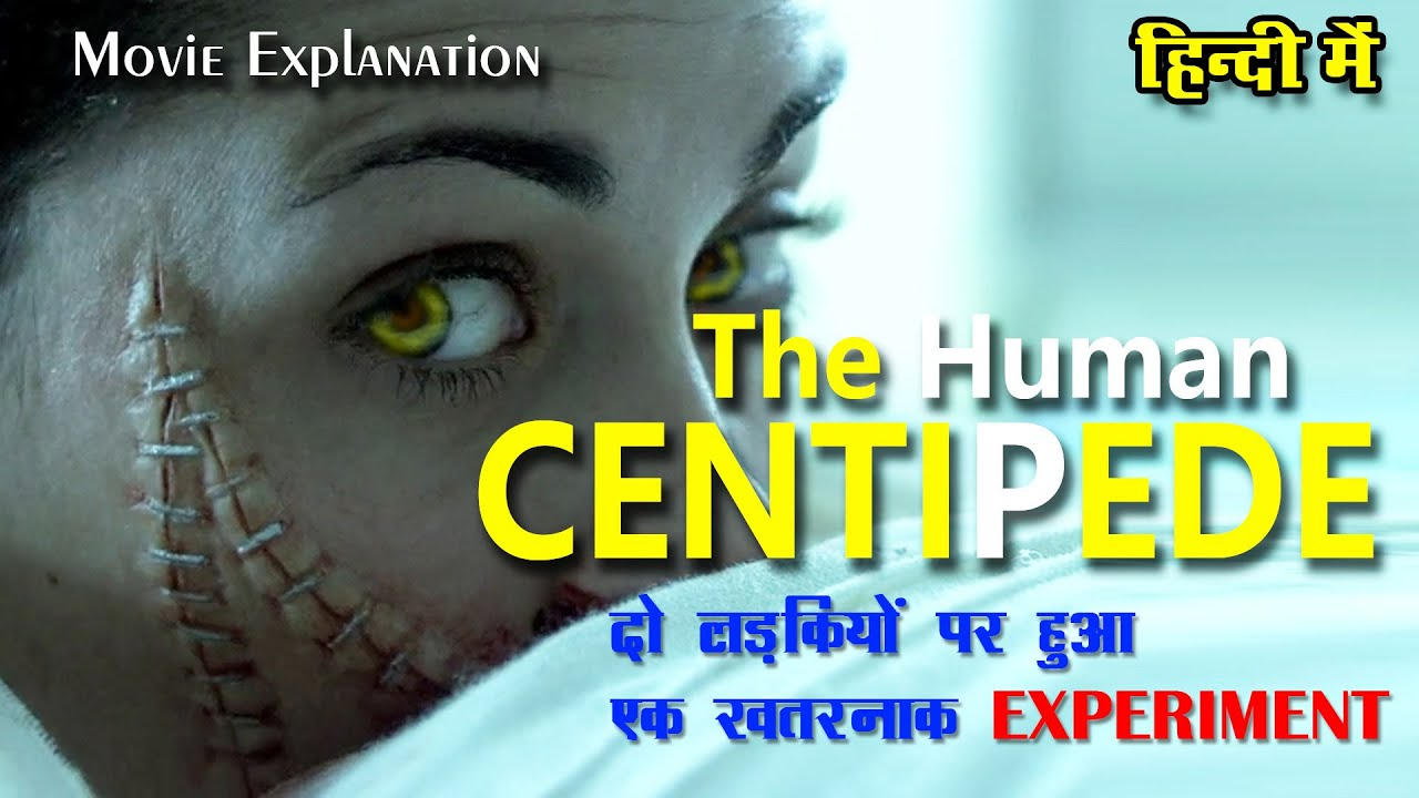 Download THE HUMAN CENTIPEDE - FIRST SEQUENCE   HINDI EXPLANATION  