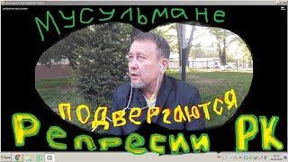 начало гонений и репрессий  МУСУЛЬМАН КАЗАХСТАНА Безбожниками и Коррупционерами