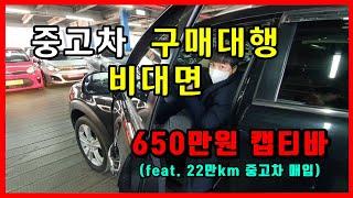중고차 비대면 구매대행 650만원 캡티바 (feat.2…