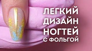 Дизайн ногтей с фольгой♥Как отпечатать фольгу на гель-лак?