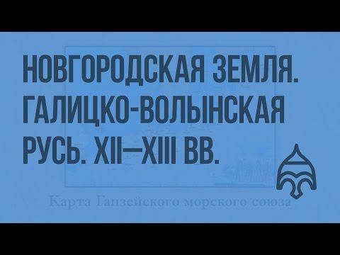 Новгородская земля в XII – XIII вв. Галицко – Волынская Русь. Видеоурок по истории России 10 класс
