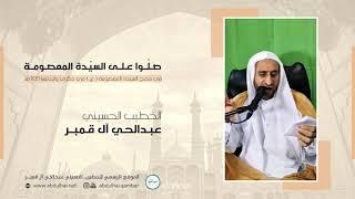 أهزوجة صلوا على السيدة المعصومة - الخطيب الحسيني عبدالحي آل قمبر