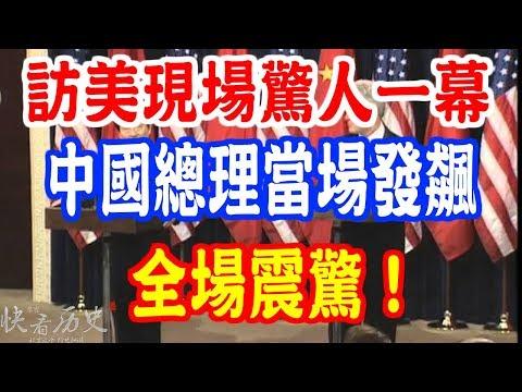 訪美驚人一幕:中國總理當場發飆!全場震驚!