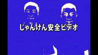 チョコレートプラネット チャンネル 「じゃんけん安全ビデオ」